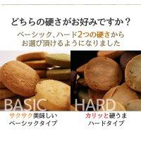豆乳おからZEROクッキー10種