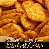 ハバネロカレーおから煎餅