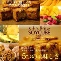 大麦と果実のソイキューブ800g