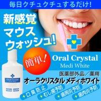 オーラクリスタル メディホワイト (医薬部外品)
