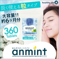 healthylife anmint(アンミント)/(300mg×360粒)【メール便可】