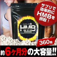 healthylife HMB【大容量約6か月分】/メール便可