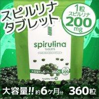 healthylife スピルリナタブレット(大容量約6か月分)【メール便可】