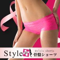 Style+骨盤ショーツ