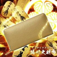 徳川大財布