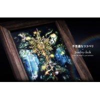 不思議なココペリ 聖樹の置時計(ジュエリークロック)