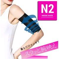 N2 二の腕シェイパー