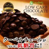 カカオが香るローカーボチョコレート 800g