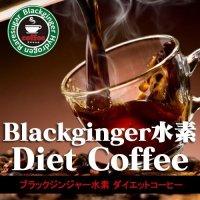 ブラックジンジャー水素ダイエットコーヒー【欠品中9/16入荷予定】